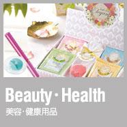 美容・健康用品