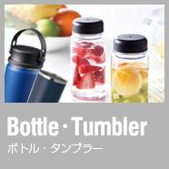 ボトル・タンブラー