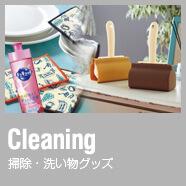 掃除・洗い物グッズ