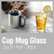 コップ・マグ・グラス