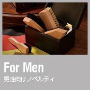 男性向けノベルティ