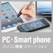 PC・スマートフォン