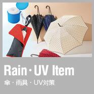 傘・雨具・UV対策