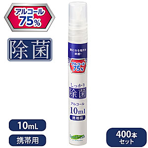 しっかり除菌アルコールスプレー10ml 400本セット