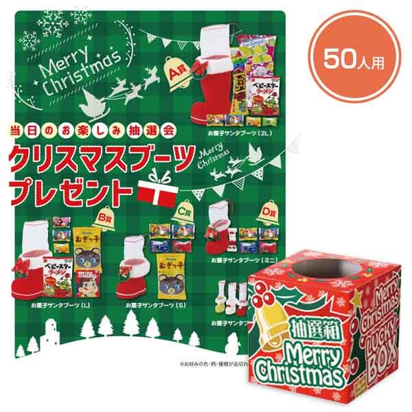 クリスマスブーツプレゼント50人用