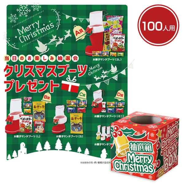 クリスマスブーツプレゼント100人用