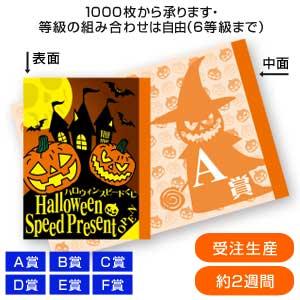 ハロウィンスピードくじ(1枚)