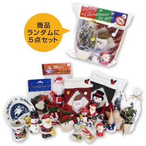 ハッピークリスマスセット(大)