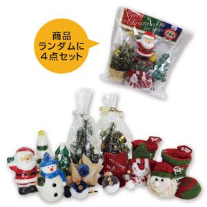 ハッピークリスマスセット(中)