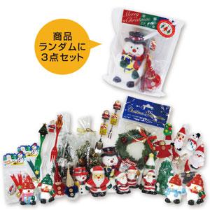 ハッピークリスマスセット(小)