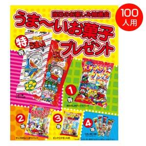 うま~いお菓子プレゼント100人用