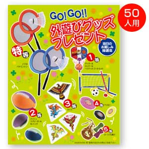 GO!GO!外遊びグッズプレゼント50人用