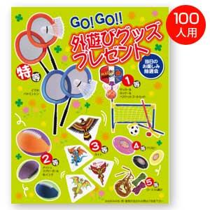 GO!GO!外遊びグッズプレゼント100人用