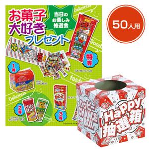 お菓子大好きプレゼント50人用