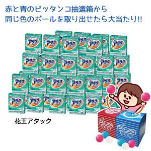 ピッタンコ抽選会 花王アタック洗剤(約60人用)