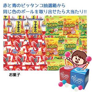 ピッタンコ抽選会 お菓子(約60人用)