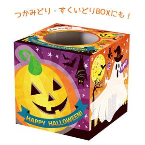 ハロウィン抽選箱(小)