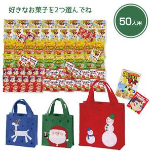 クリスマスバッグお菓子プレゼント 50人用