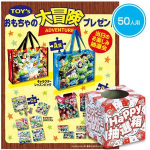 おもちゃの大冒険プレゼント50人用