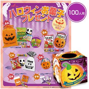 ハロウィンお菓子プレゼント100人用