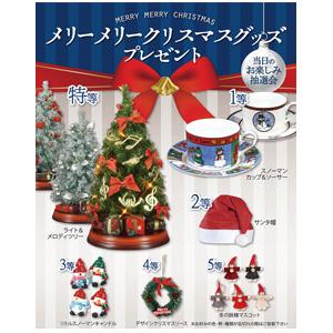 メリーメリークリスマスグッズP50人用