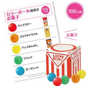 カラーボール抽選会 お菓子(100人用)