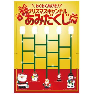 キャンドルあみだくじ5人用(A)