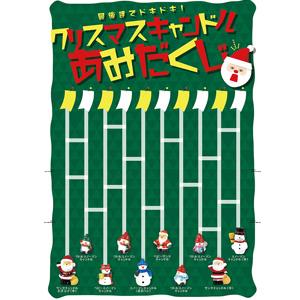 キャンドルあみだくじ10人用(D)