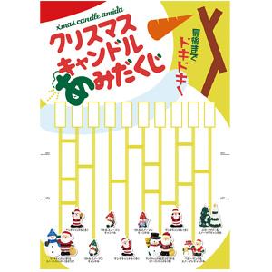 キャンドルあみだくじ10人用(E)