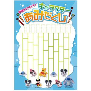 キャラクターあみだくじ10人用(C)