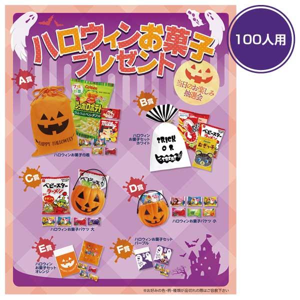 ハロウィンお菓子P100人用