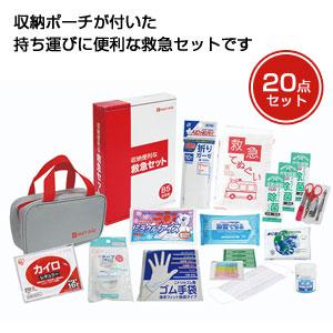 収納便利な救急20点セットFA-40
