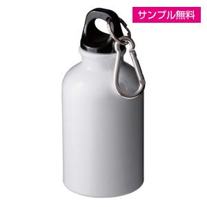 アルミボトル(300ml/ツヤあり/カラビナ付)(白)