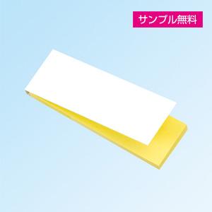 カスタムメイドふせん(小)