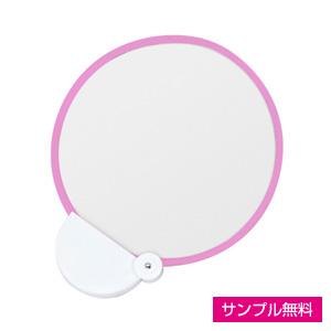 フォールディングファン(ピンク)