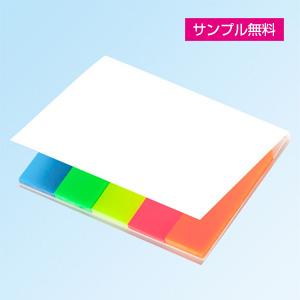カスタムメイドフィルムふせん(ノーマル)
