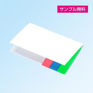 カスタムメイドフィルムふせん(紙+フィルム)