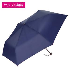 折りたたみ傘(55cm×6本骨耐風仕様)(ネイビー)