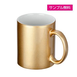 フルカラー転写対応陶器マグカップ(320ml)(ゴールド)