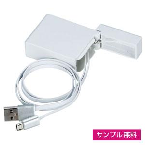 巻き取り式USBケーブル(micro USB)(白)