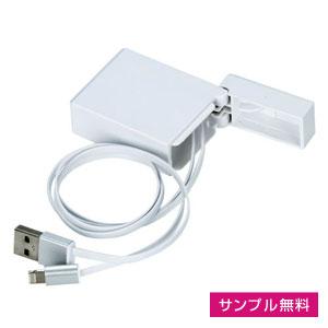 巻き取り式USBケーブル(Lightning)(白)