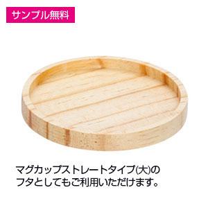 木製コースター(パイン)