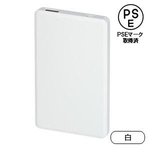 PSEバッテリーチャージャー(マットタイプ)4,000mAh(白)