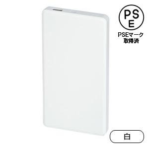 PSEバッテリーチャージャー(マットタイプ)10,000mAh(白)
