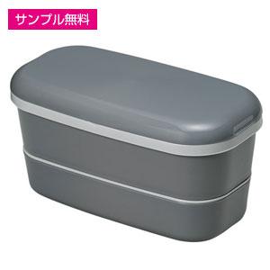 2段ランチボックス(ワイド)(グレー)
