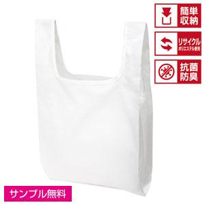 クシャッと 抗菌エコバッグS(白)