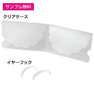 マスク便利セット(クリアケース+イヤーフック)