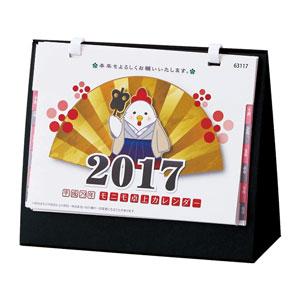 モニモ2017卓上カレンダー