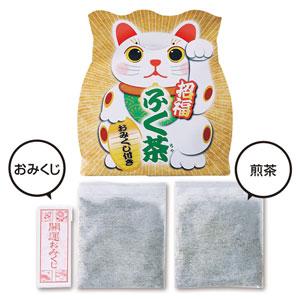 招福ふく茶 煎茶2P(おみくじ付き)