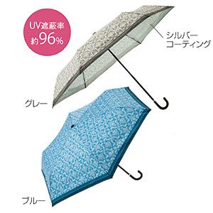 ルシア・晴雨兼用折りたたみ傘